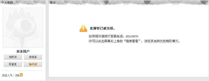 Blog-closed