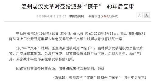 130219 Man tried in Zhejiang for Cultural Revolution killing (small pic)