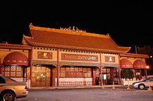 ChineseRestaurantMexicali