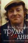 Brodsky_trudy_i_dni